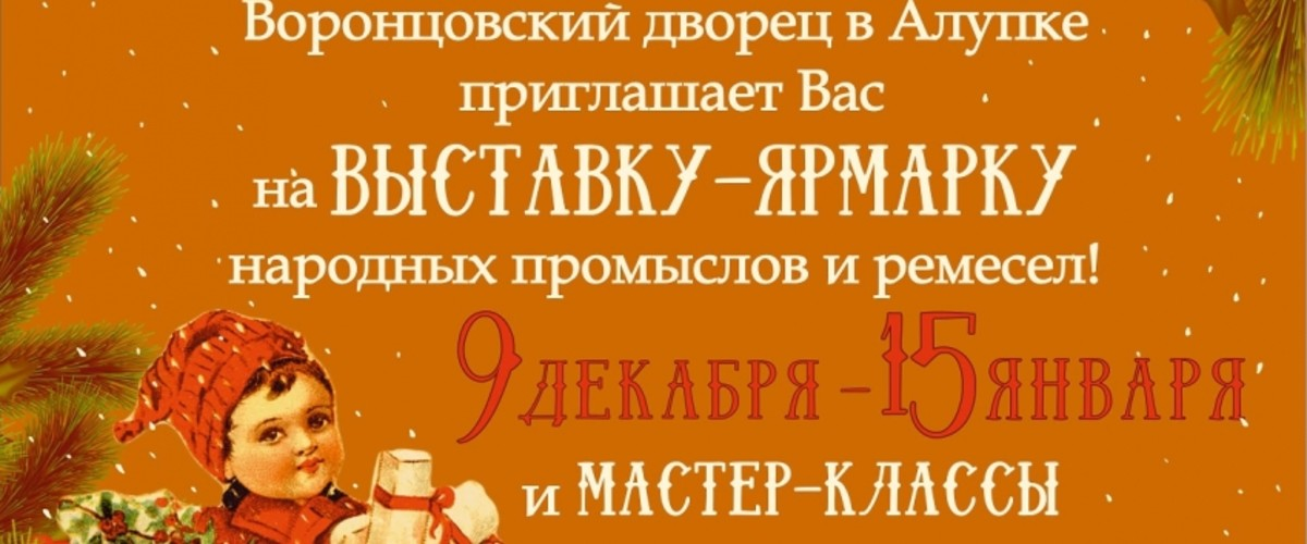 Отдых в Крыму. Новогодняя выставка-ярмарка в Воронцовском дворце