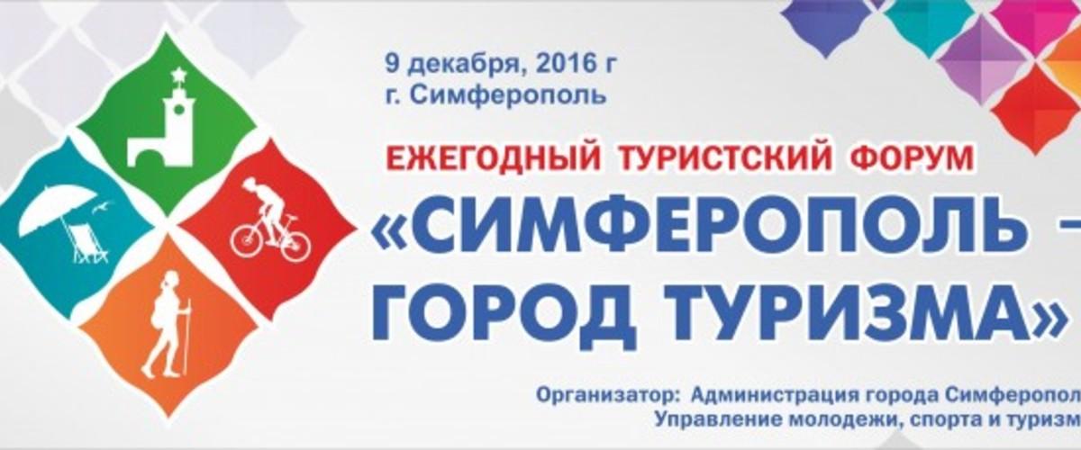 Отдых в Крыму. Ежегодный туристский Форум «Симферополь – город туризма»