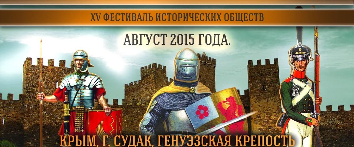Отдых в Крыму. Рыцарский Фестиваль «Генуэзский Шлем»